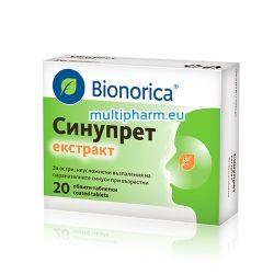 Sinupret Extract / Синупрет Екстракт При остри възпаления на синусите  за възрастни 20табл