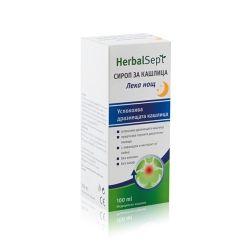 ХербалСепт Лека нощ сироп при дразнеща кашлица 100ml