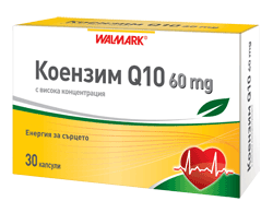 Коензим Q10 За нормална сърдечна дейност 60мг. 30капс.
