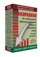 Glikoravnin / Гликоравнин За регулиране на кръвната захар 30капс.